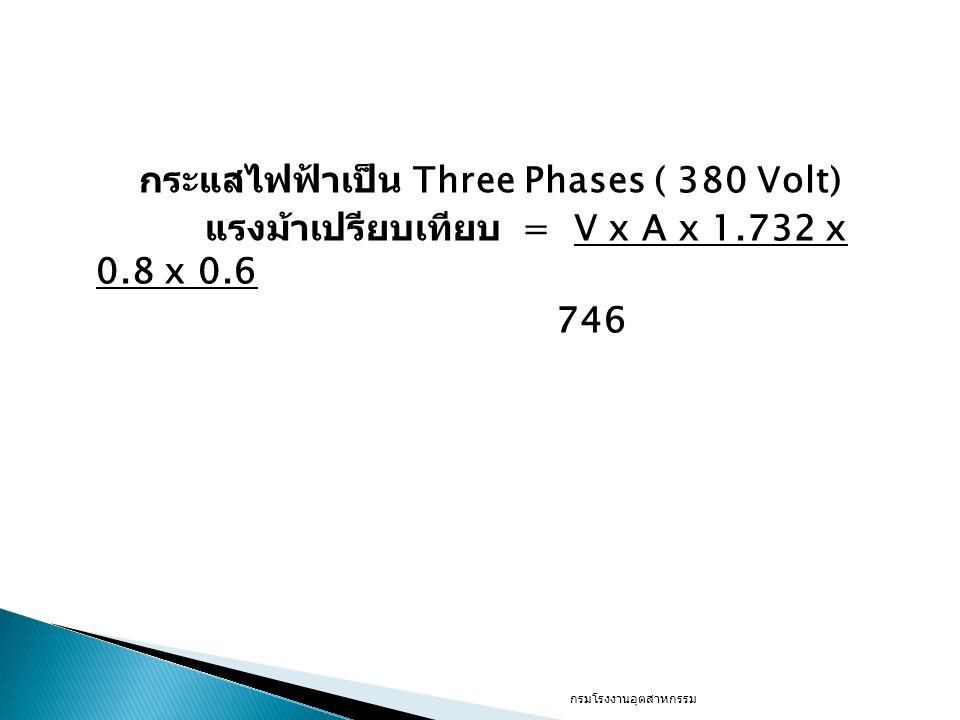กระแสไฟฟ้าเป็น Three Phases ( 380 Volt) แรงม้าเปรียบเทียบ = V x A x 1