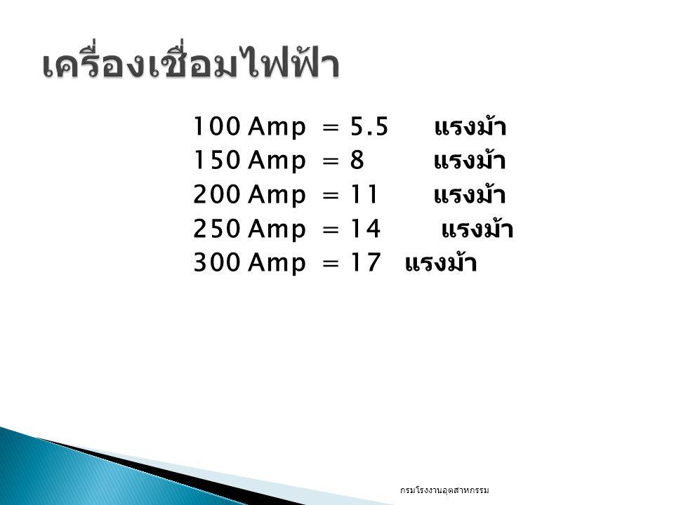 เครื่องเชื่อมไฟฟ้า 100 Amp = 5.5 แรงม้า 150 Amp = 8 แรงม้า