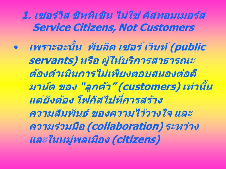 1. เซอร์วิส ซิททิเซิน ไม่ใช่ คัสทอมเมอร์ส Service Citizens, Not Customers