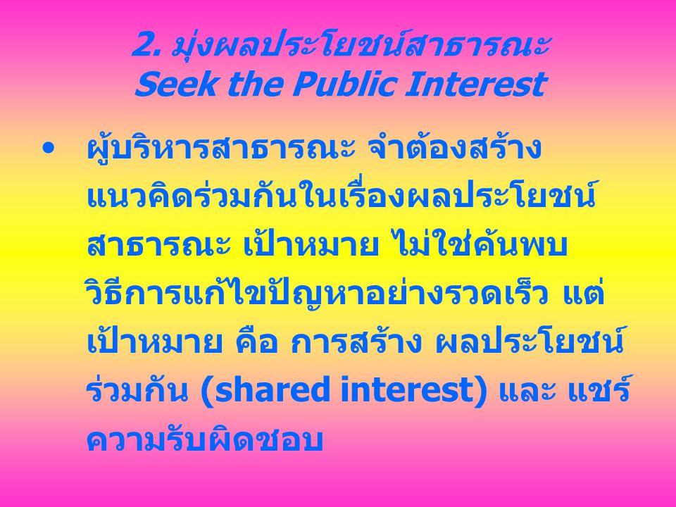 2. มุ่งผลประโยชน์สาธารณะ Seek the Public Interest