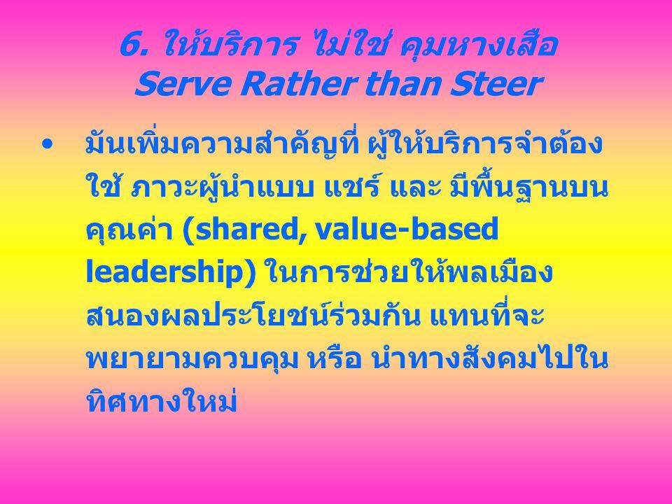 6. ให้บริการ ไม่ใช่ คุมหางเสือ Serve Rather than Steer