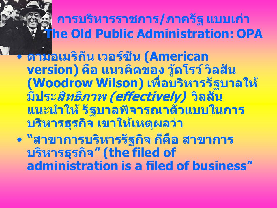การบริหารราชการ/ภาครัฐ แบบเก่า The Old Public Administration: OPA