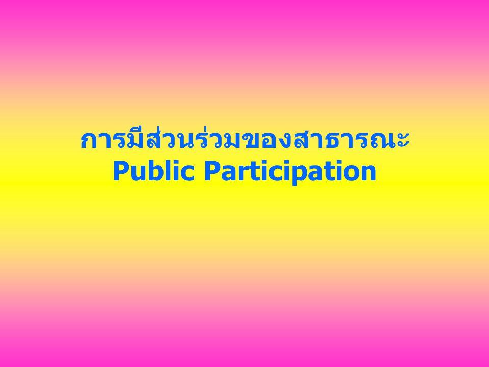 การมีส่วนร่วมของสาธารณะPublic Participation