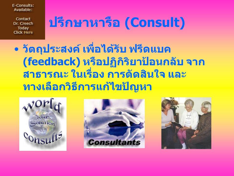 ปรึกษาหารือ (Consult)