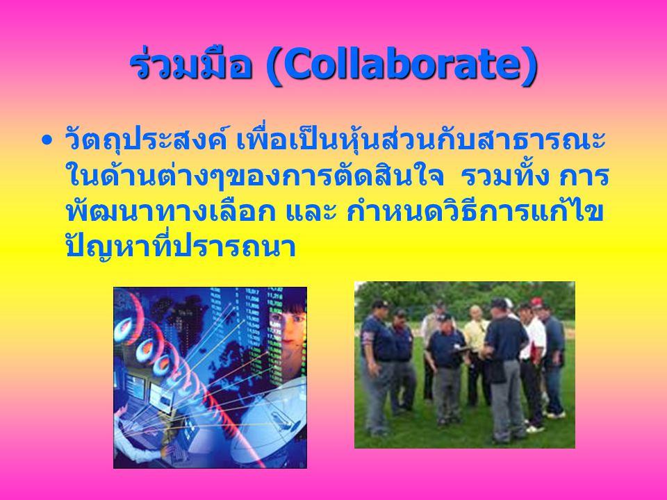 ร่วมมือ (Collaborate)
