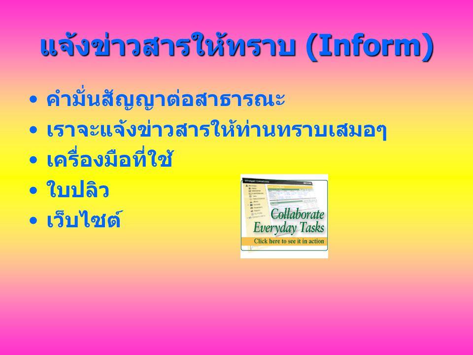 แจ้งข่าวสารให้ทราบ (Inform)