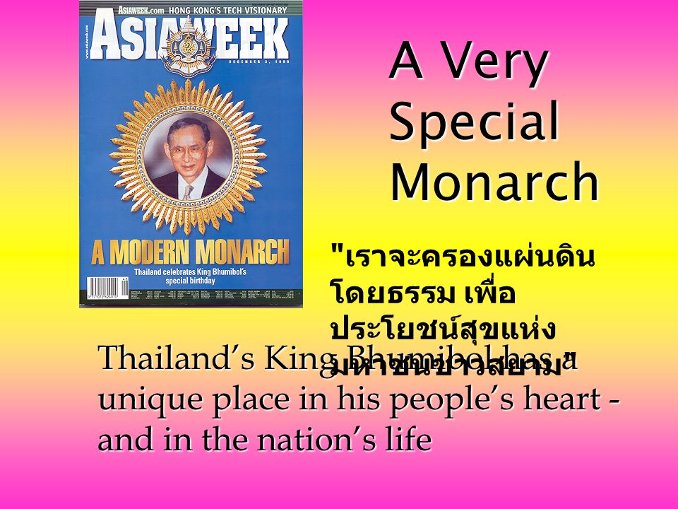 A Very Special Monarch เราจะครองแผ่นดินโดยธรรม เพื่อประโยชน์สุขแห่งมหาชนชาวสยาม