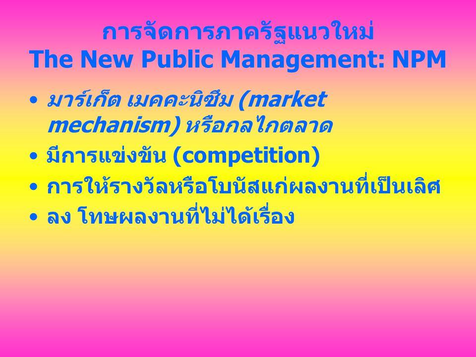การจัดการภาครัฐแนวใหม่ The New Public Management: NPM