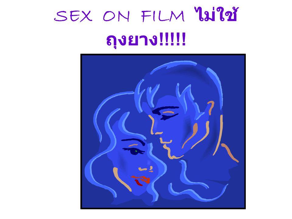 SEX ON FILM ไม่ใช้ถุงยาง!!!!!