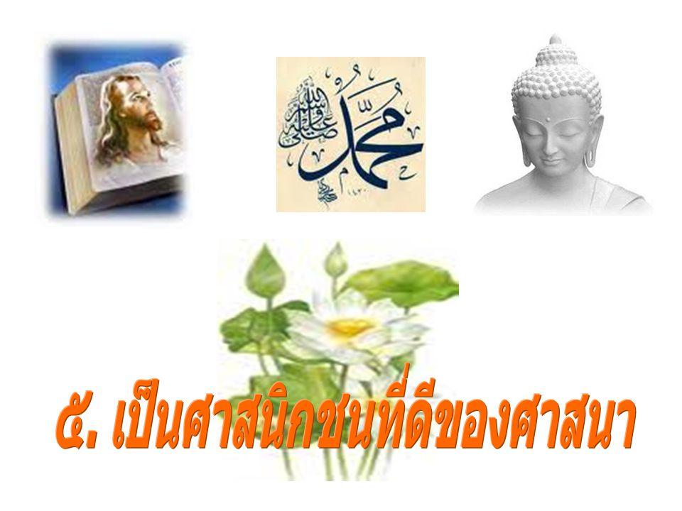 ๕. เป็นศาสนิกชนที่ดีของศาสนา