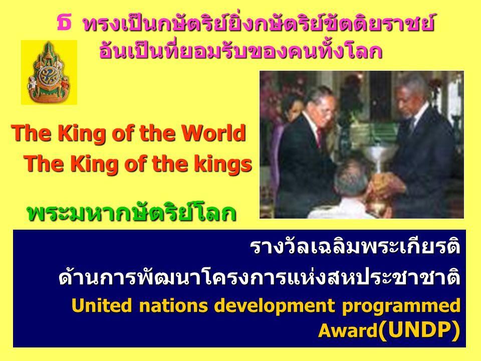 ธ ทรงเป็นกษัตริย์ยิ่งกษัตริย์ขัตติยราชย์ อันเป็นที่ยอมรับของคนทั้งโลก