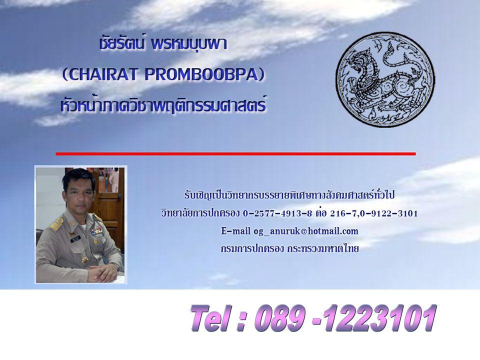 Tel : 089 -1223101