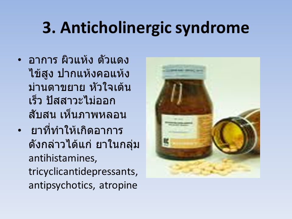 3. Anticholinergic syndrome
