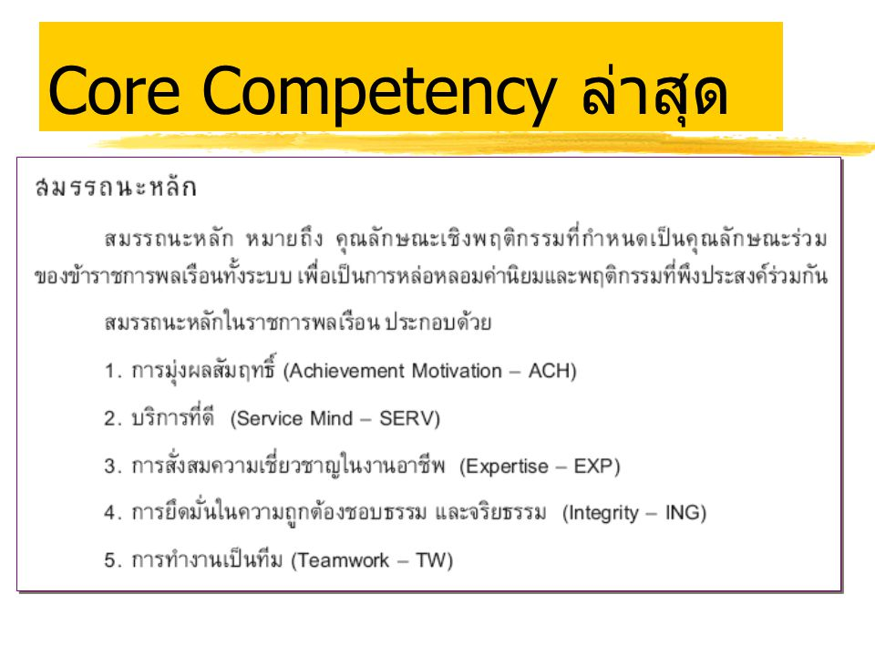Core Competency ล่าสุด