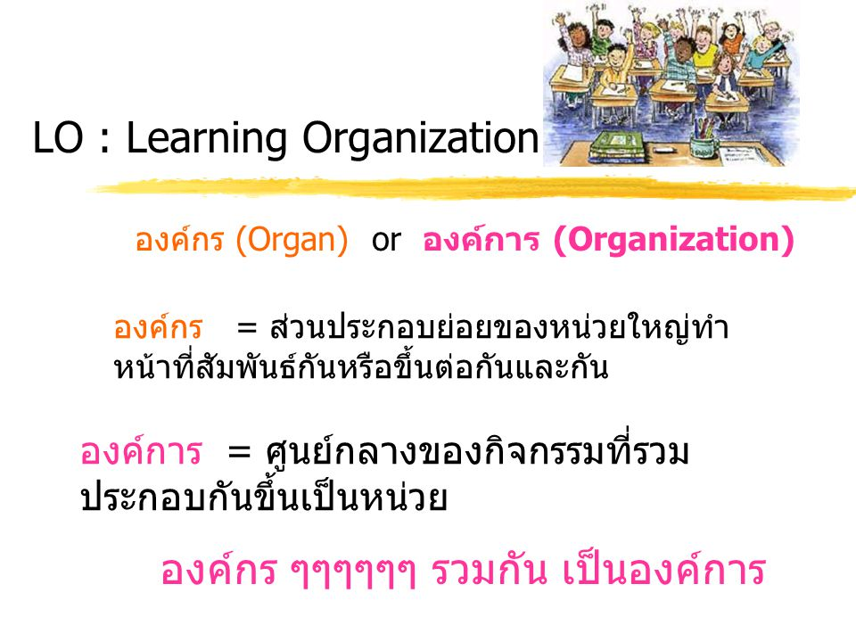 LO : Learning Organization