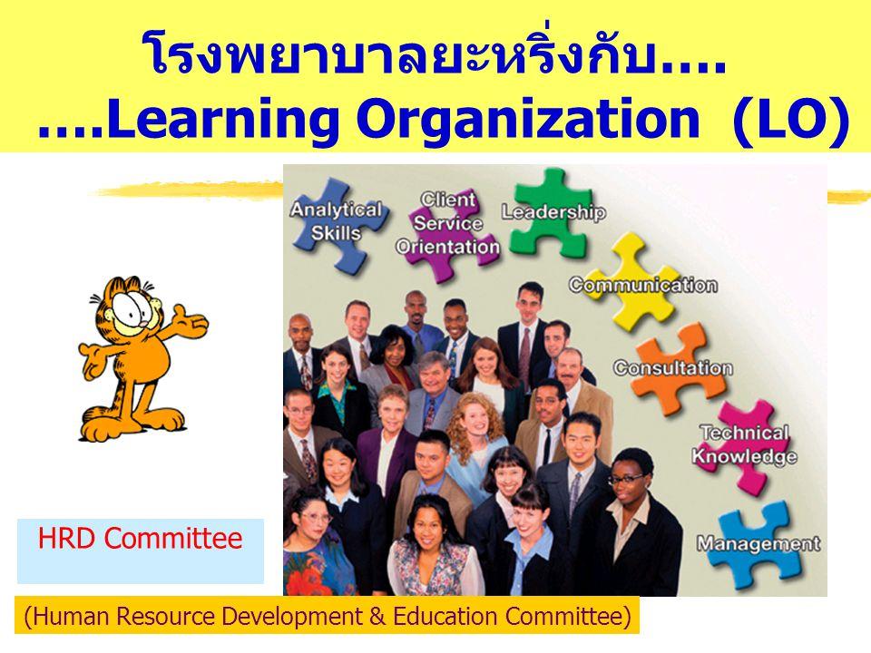 โรงพยาบาลยะหริ่งกับ…. ….Learning Organization (LO)
