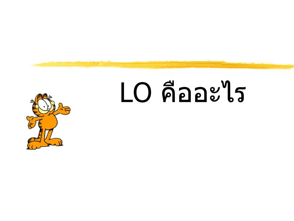 LO คืออะไร