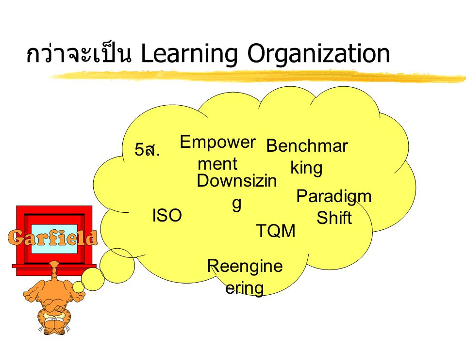 กว่าจะเป็น Learning Organization