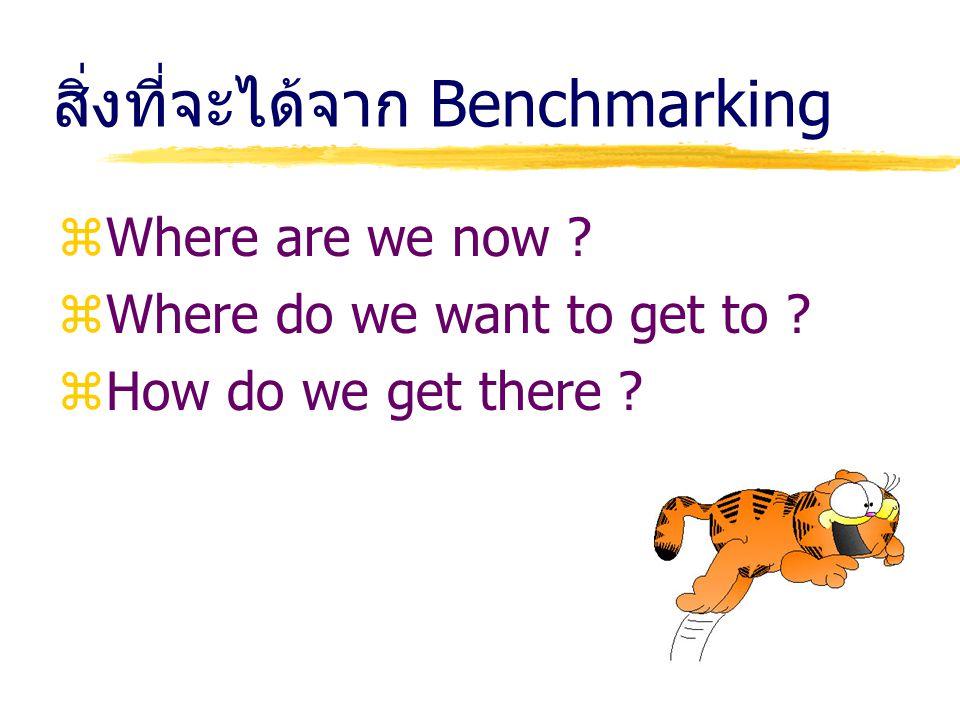 สิ่งที่จะได้จาก Benchmarking
