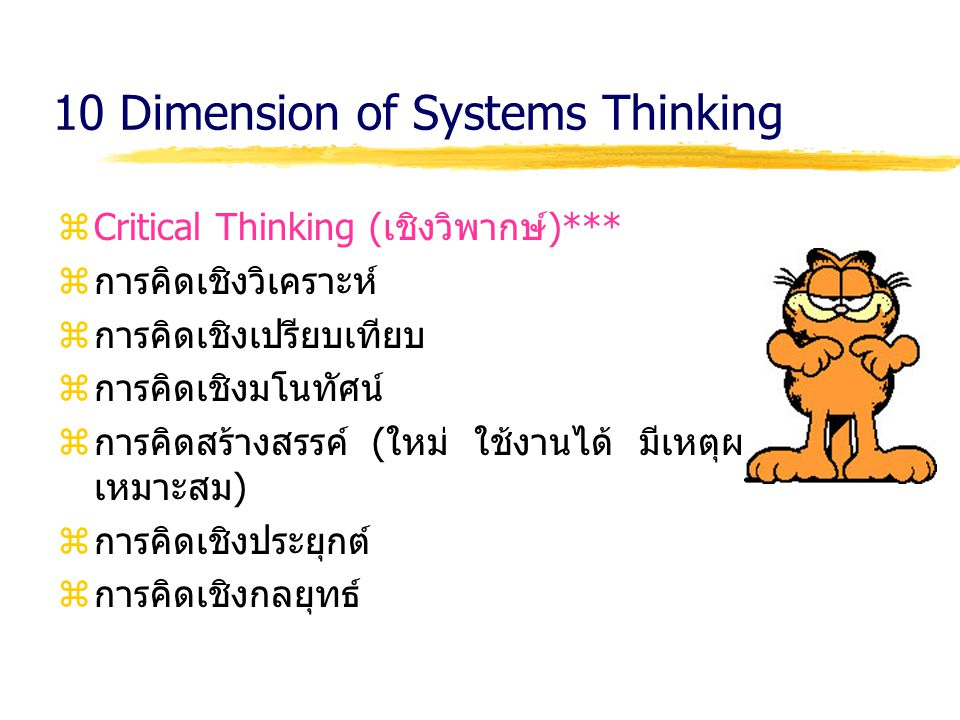 10 Dimension of Systems Thinking