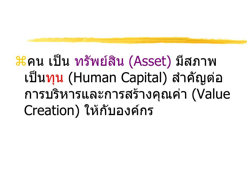 คน เป็น ทรัพย์สิน (Asset) มีสภาพเป็นทุน (Human Capital) สำคัญต่อการบริหารและการสร้างคุณค่า (Value Creation) ให้กับองค์กร