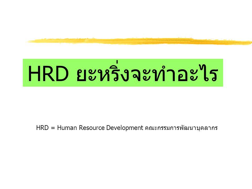 HRD = Human Resource Development คณะกรรมการพัฒนาบุคลากร
