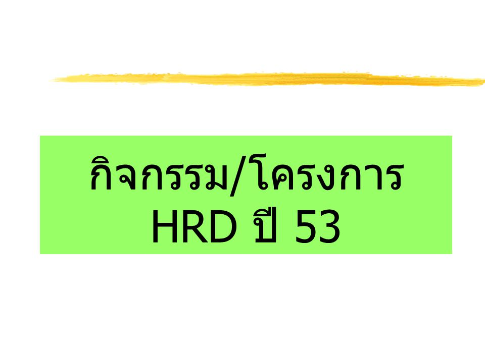 กิจกรรม/โครงการ HRD ปี 53
