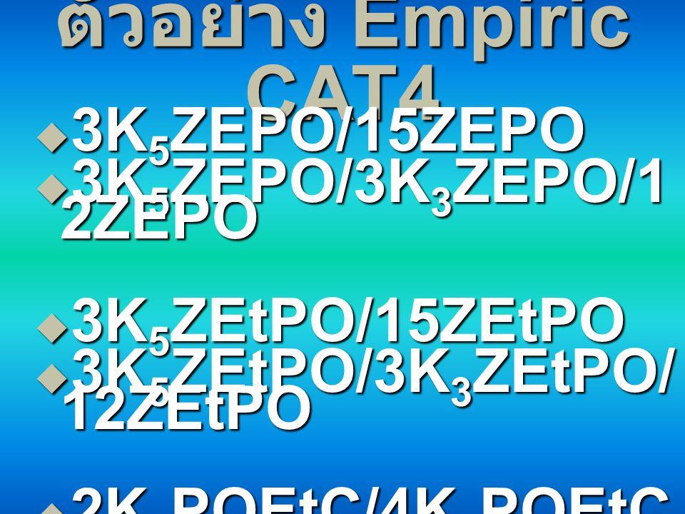 ตัวอย่าง Empiric CAT4 3K5ZEPO/15ZEPO 3K5ZEPO/3K3ZEPO/12ZEPO