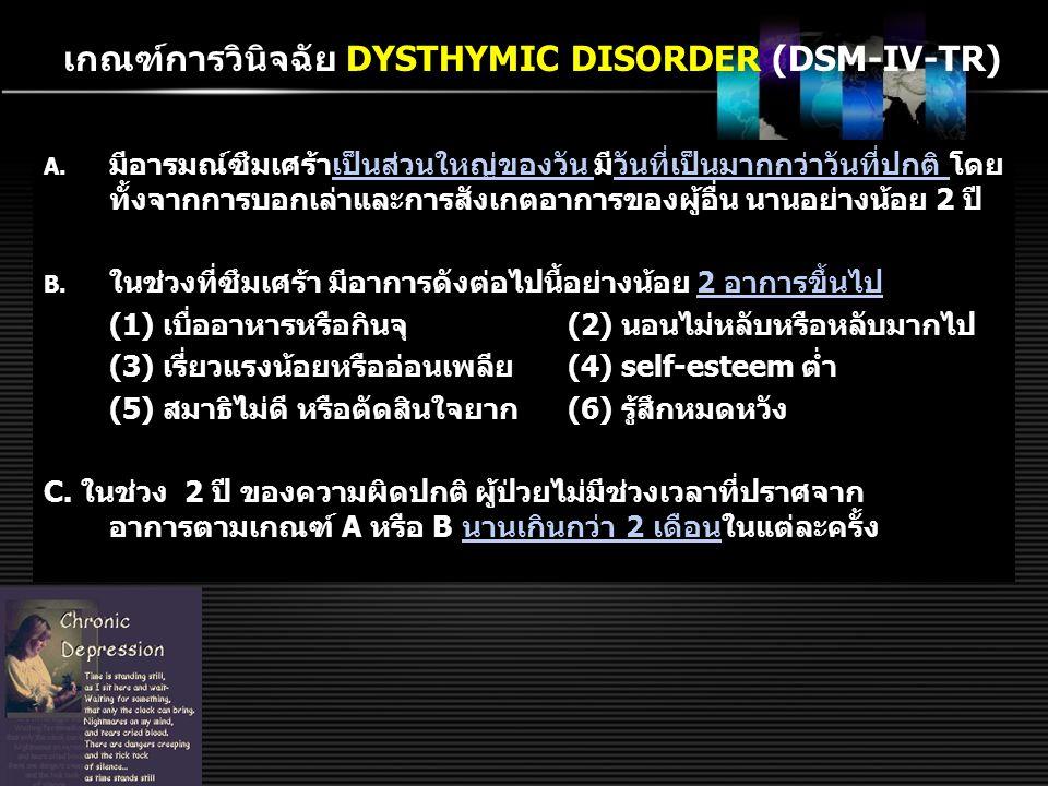เกณฑ์การวินิจฉัย DYSTHYMIC DISORDER (DSM-IV-TR)