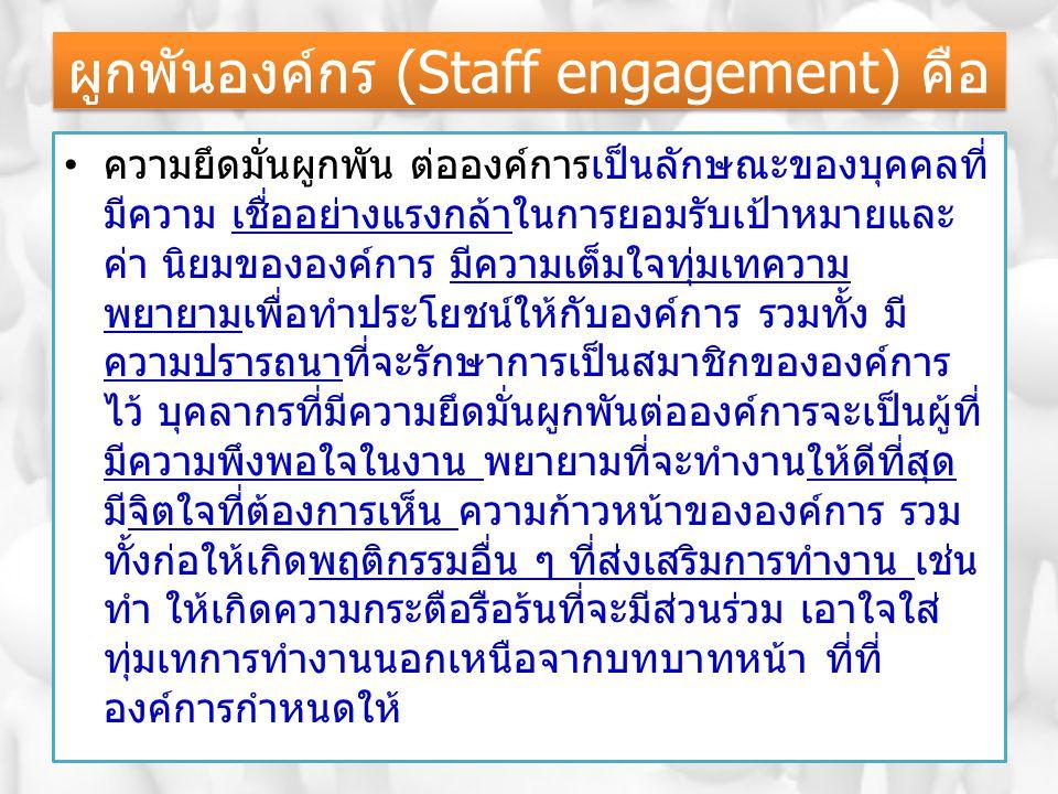 ผูกพันองค์กร (Staff engagement) คือ