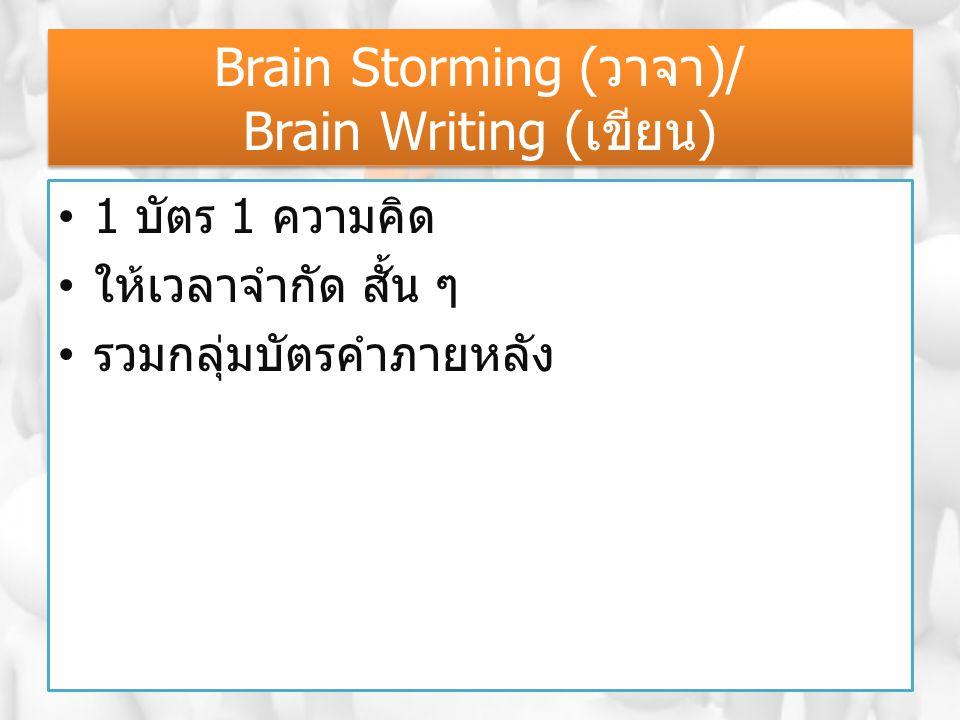 Brain Storming (วาจา)/ Brain Writing (เขียน)