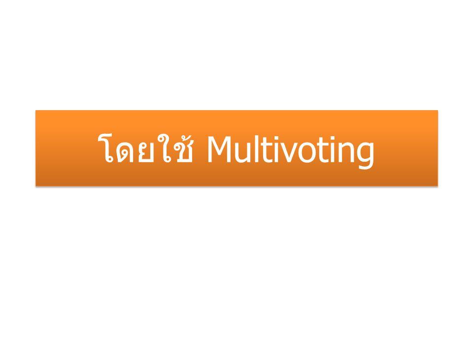 โดยใช้ Multivoting