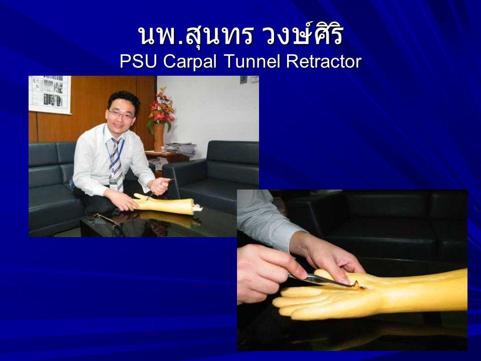 นพ.สุนทร วงษ์ศิริ PSU Carpal Tunnel Retractor