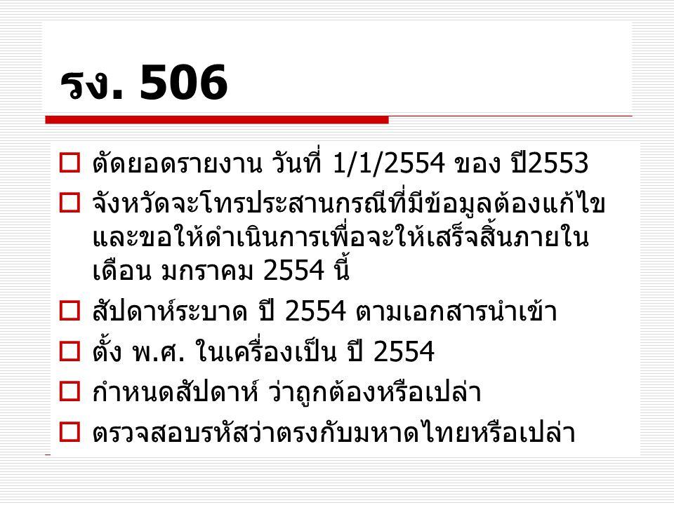 รง. 506 ตัดยอดรายงาน วันที่ 1/1/2554 ของ ปี2553