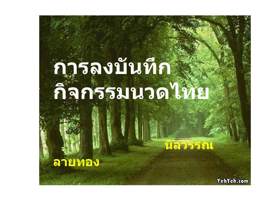 การลงบันทึกกิจกรรมนวดไทย