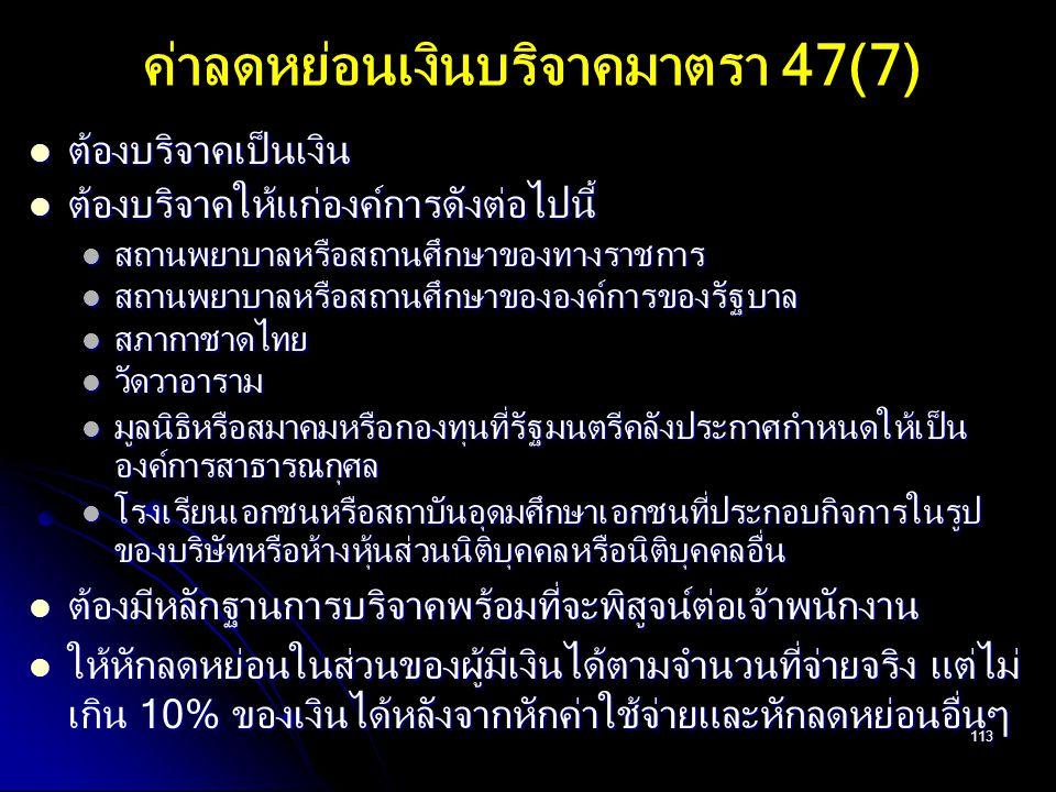 ค่าลดหย่อนเงินบริจาคมาตรา 47(7)