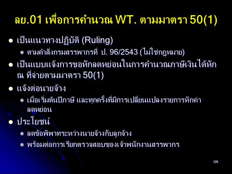 ลย.01 เพื่อการคำนวณ WT. ตามมาตรา 50(1)