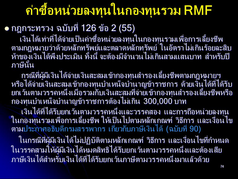 ค่าซื้อหน่วยลงทุนในกองทุนรวม RMF