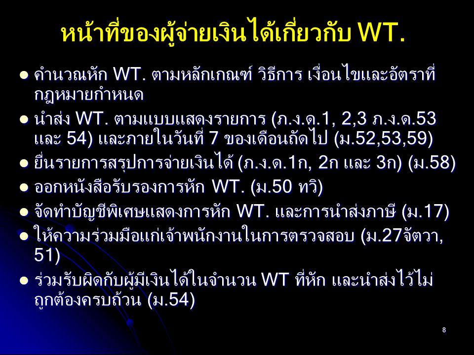 หน้าที่ของผู้จ่ายเงินได้เกี่ยวกับ WT.