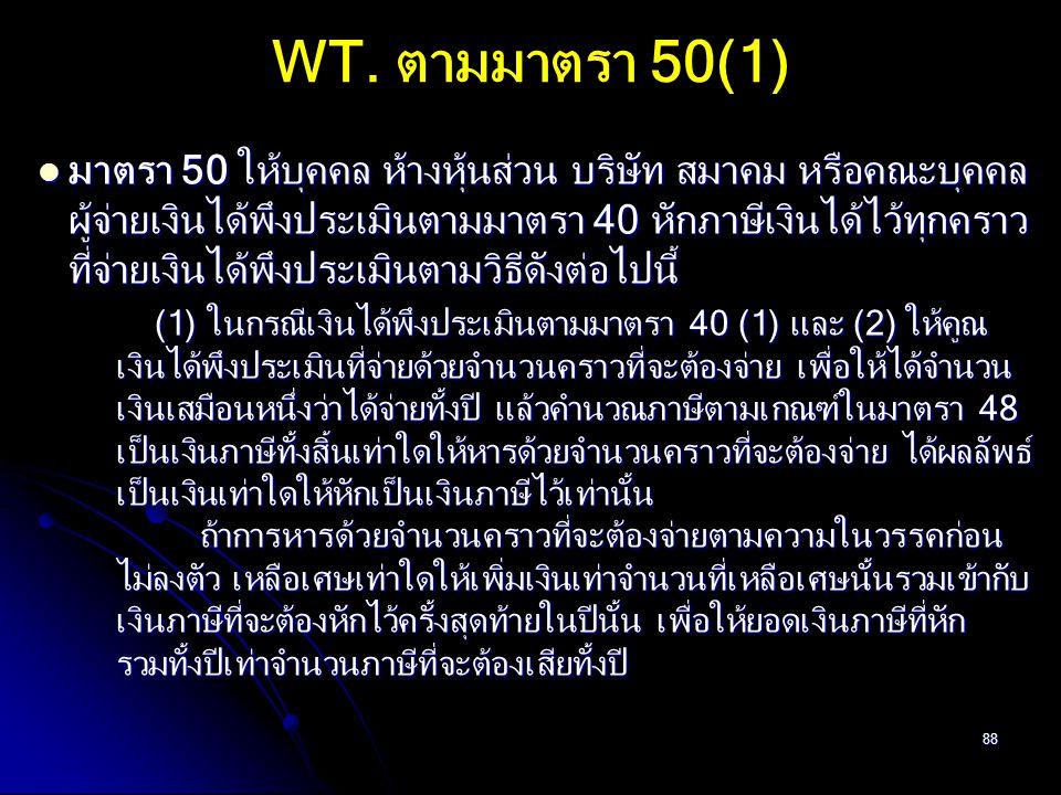WT. ตามมาตรา 50(1)