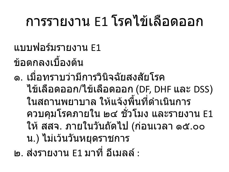 การรายงาน E1 โรคไข้เลือดออก