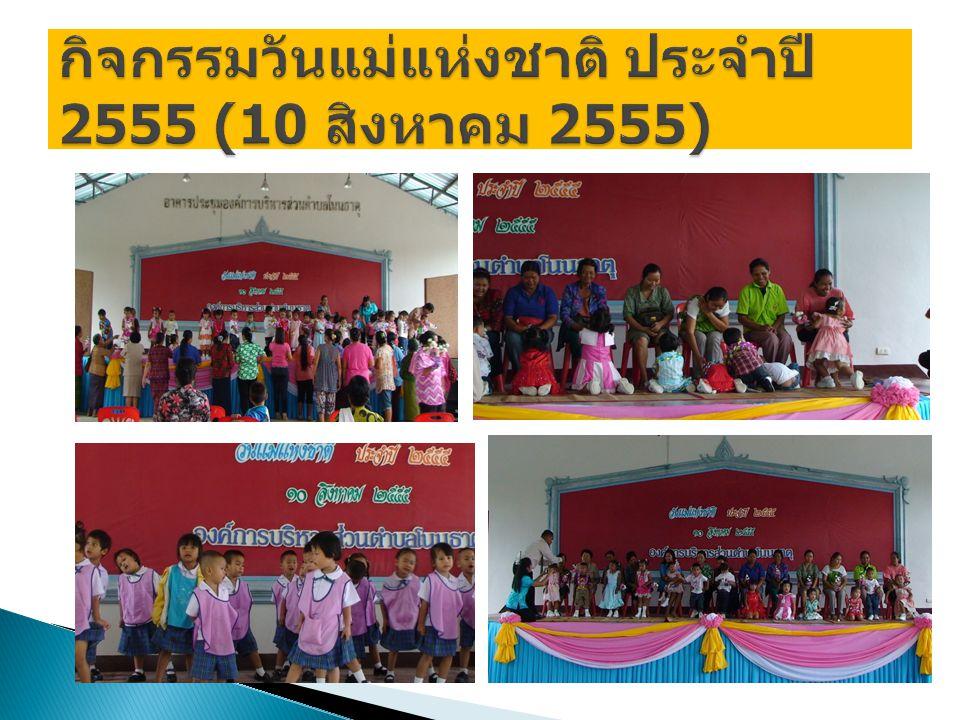 กิจกรรมวันแม่แห่งชาติ ประจำปี 2555 (10 สิงหาคม 2555)