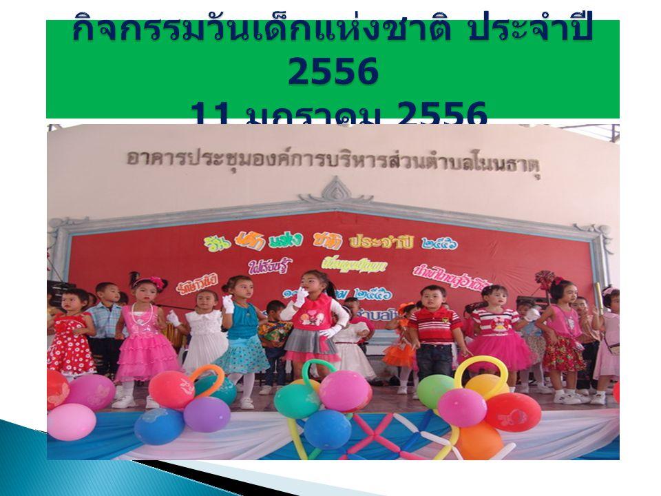 กิจกรรมวันเด็กแห่งชาติ ประจำปี 2556 11 มกราคม 2556
