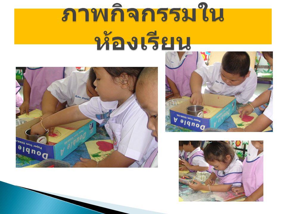 ภาพกิจกรรมในห้องเรียน