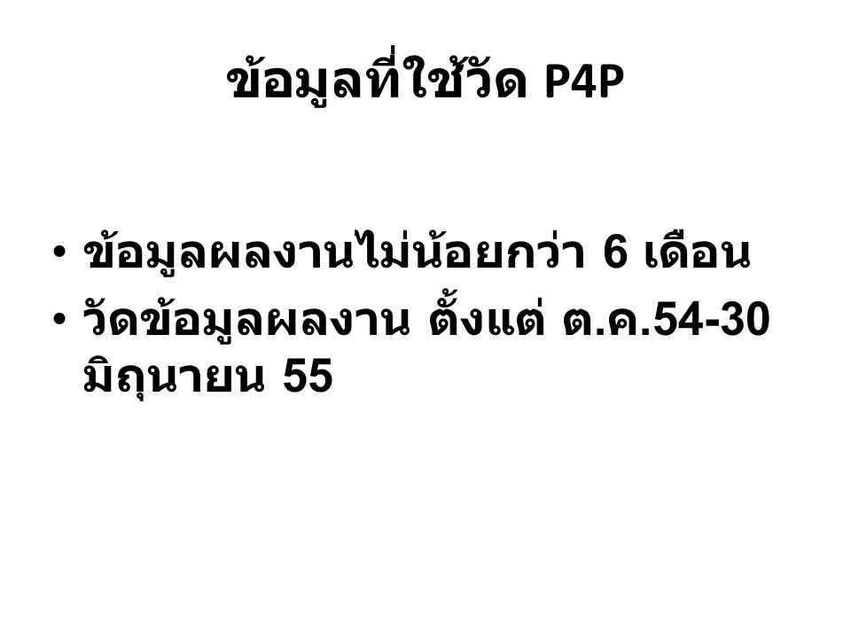 ข้อมูลที่ใช้วัด P4P ข้อมูลผลงานไม่น้อยกว่า 6 เดือน