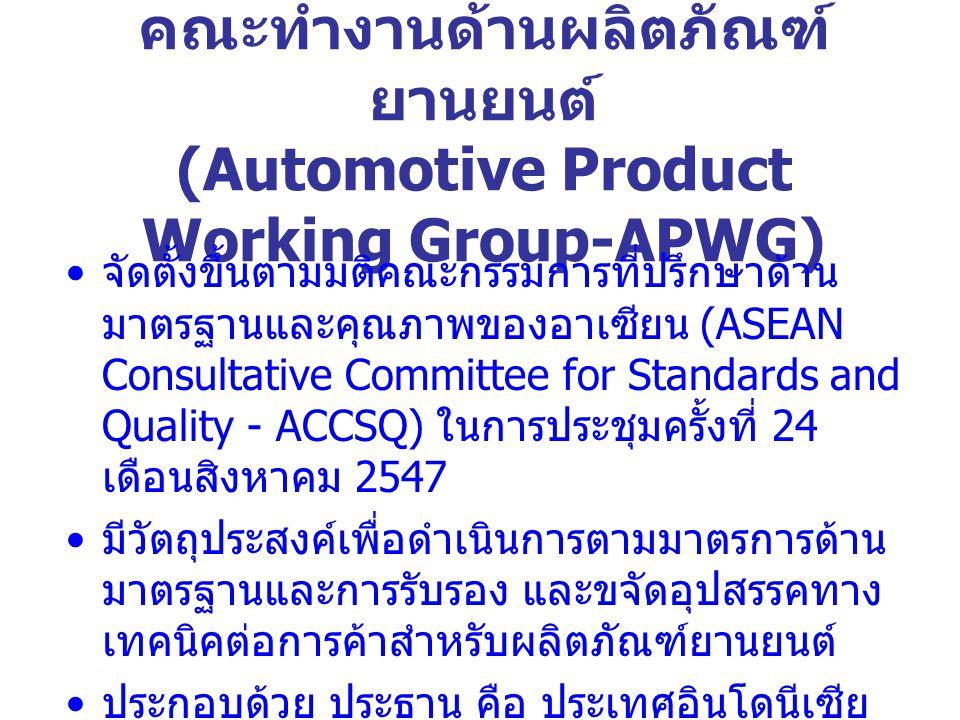 คณะทำงานด้านผลิตภัณฑ์ยานยนต์ (Automotive Product Working Group-APWG)