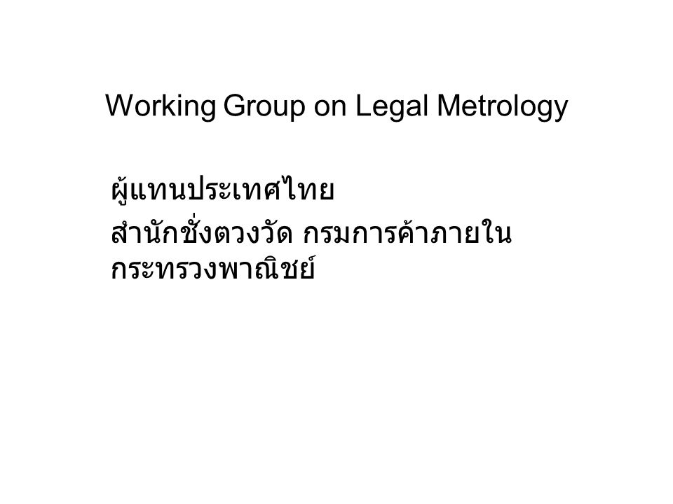 Working Group on Legal Metrology