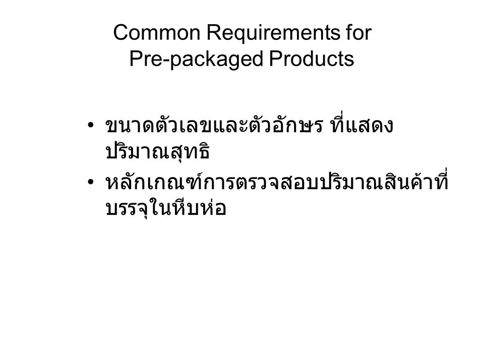 Common Requirements for Pre-packaged Products