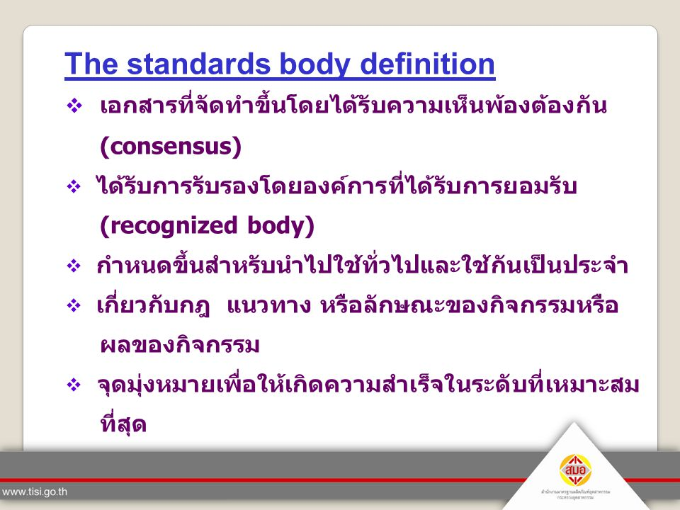 The standards body definition