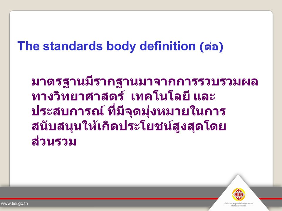 The standards body definition (ต่อ)